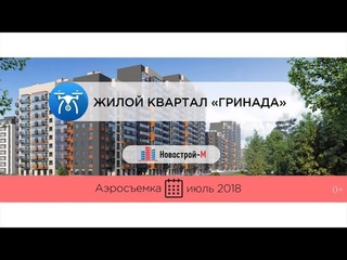 Обзор с воздуха ЖК «Гринада» от застройщика «Группа ПСН» (аэросъемка: июль 2018 г.)