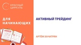 Активный трейдинг - Артём Хачатрян