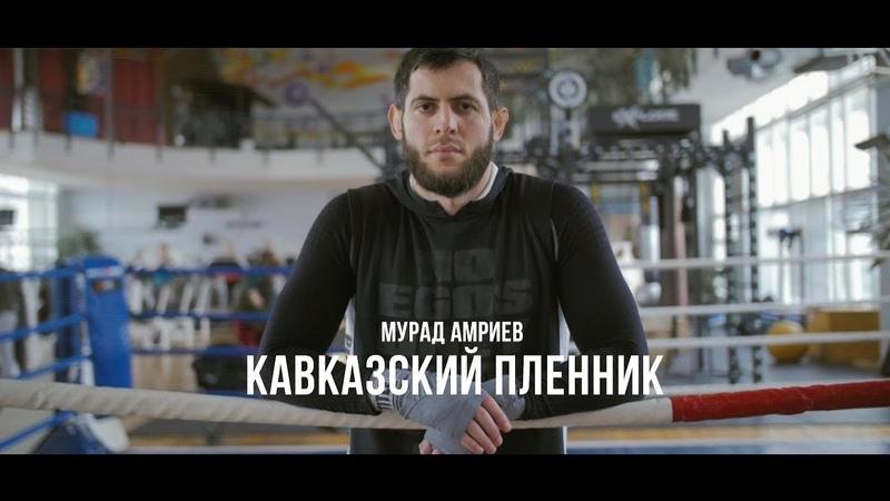 Кавказский пленник. Мурад Амриев.