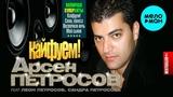 Арсен Петросов feat. Леон Петросов, Сандра Петросова - Кайфуем! (Альбом 2007)