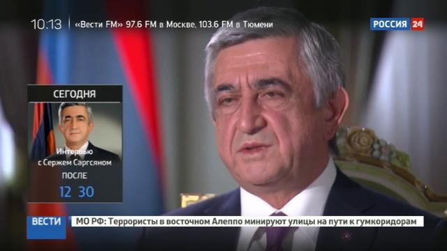 Новости на Россия 24 • Серж Саргсян: Армения выступает за скорейшее разрешение сирийской проблемы