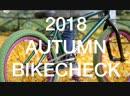 2018 Autumn Bike check 🐥