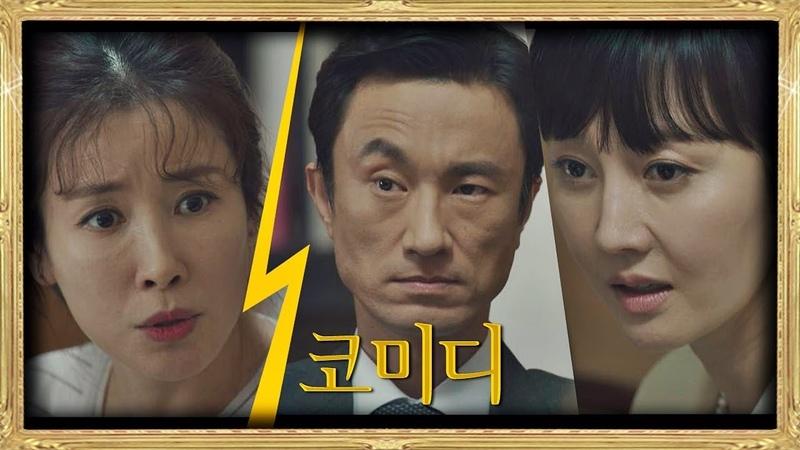 [어퍼컷♨] 이태란(Lee Tae-ran)의 강력한 문제 제기 이거 완전 코미디네… SKY 캐슬(skycastle) 35