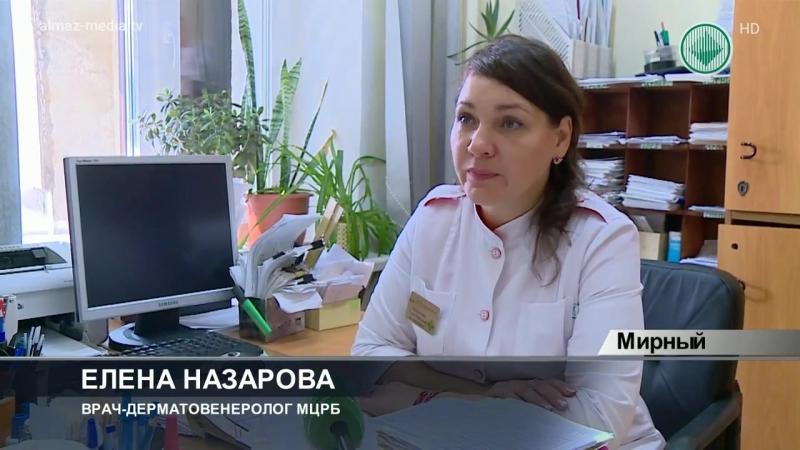 Проблемы кожно-венерологического отделения Мирнинской ЦРБ