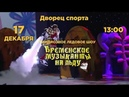 БРЕМЕНСКИЕ МУЗЫКАНТЫ НА ЛЬДУ В ПЕТРОПАВЛОВСКЕ