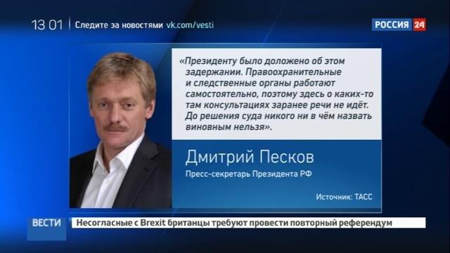 Новости на Россия 24 Песков не стал гадать о судьбе Белых и оценивать его работу