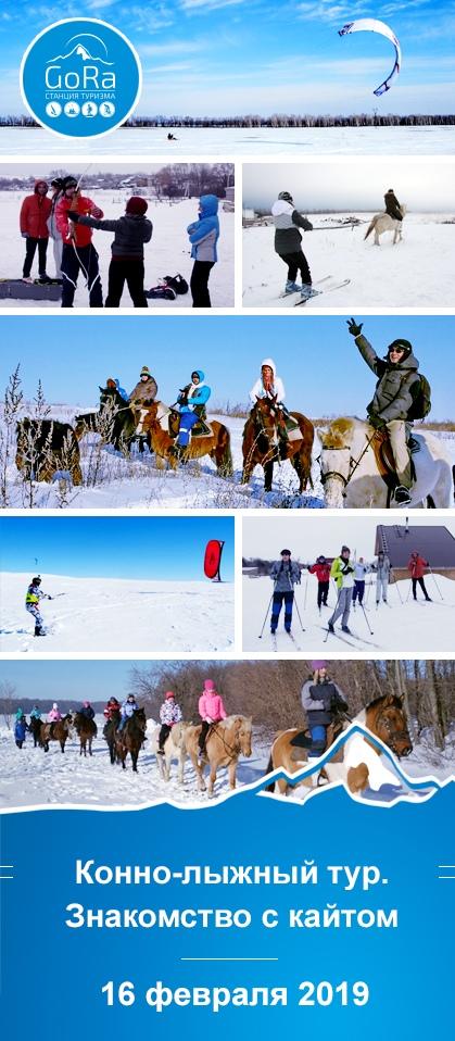 Афиша Самара Конно - лыжный тур. Зимний кайт, 16.02.19