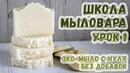 Школа Мыловара 🌼 Эко-мыло с нуля без добавок 🌼 Мыловарение с нуля 🌼 Как сделать мыло с нуля