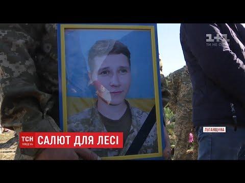 На Луганщині поховали 19-річну Алєсю Бакланову, яка загинула на передовій біля шахти Бутівка