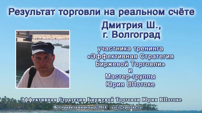 Дмитрий Ш., г. Волгоград 10% за ноябрь 2018г.