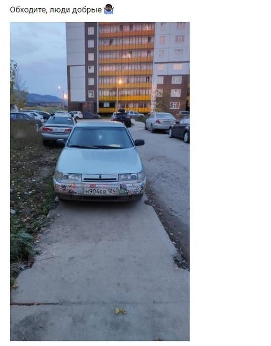 Карма за парковку в неположенном месте