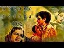 Классика Индийского кино Клеймо позора (1952)