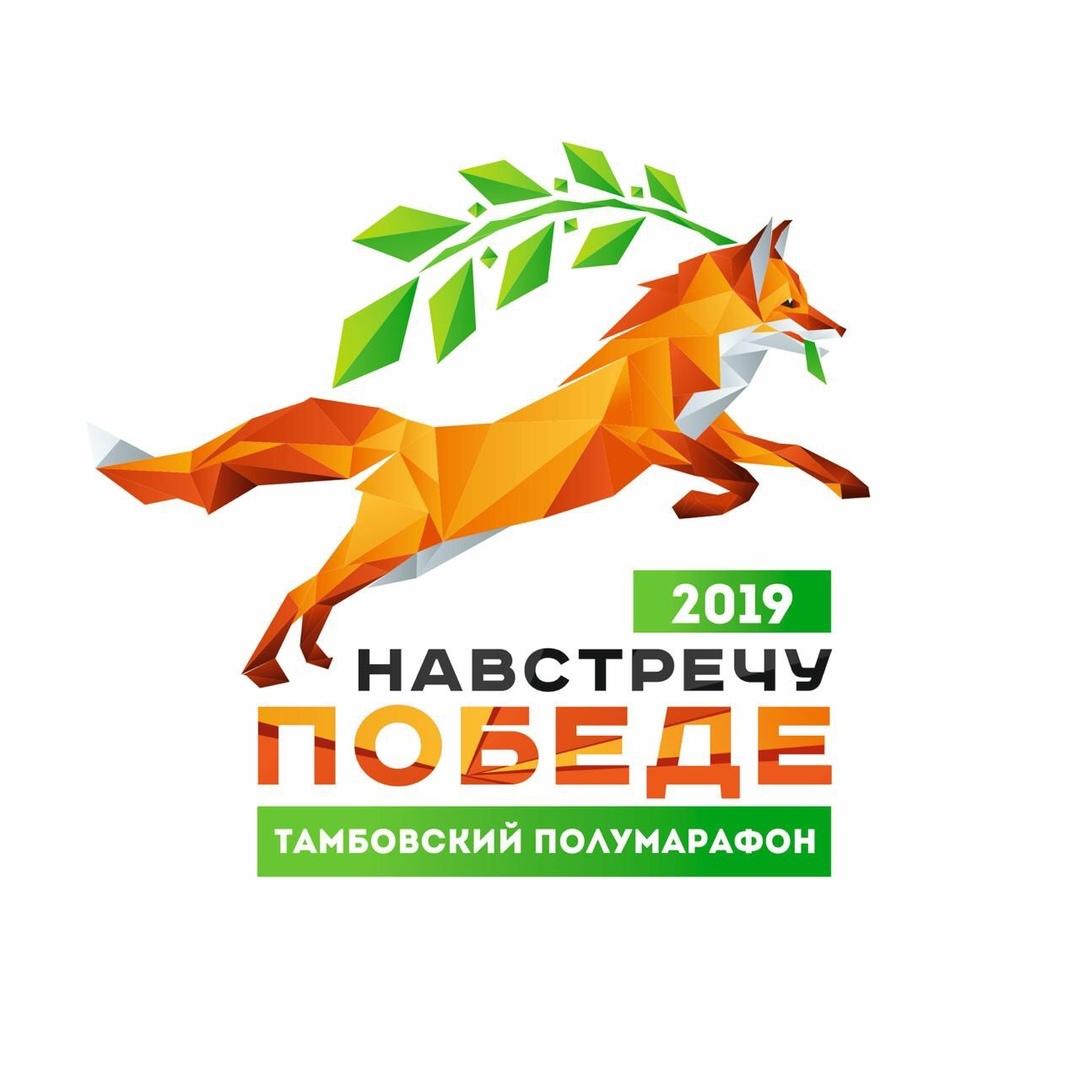 Афиша Тамбов Тамбовский полумарафон
