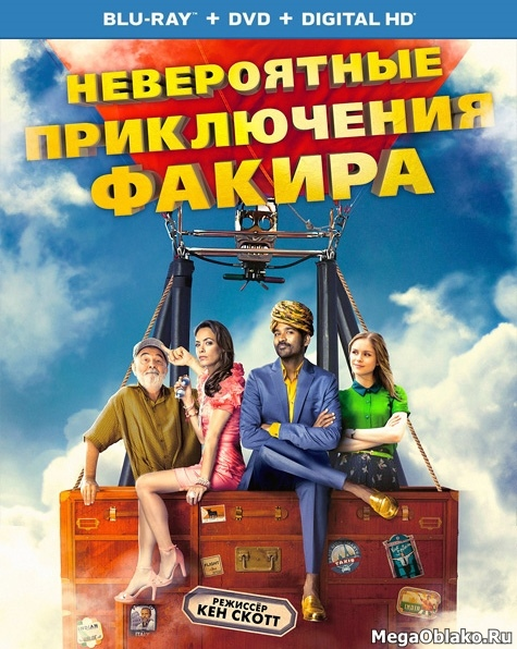 Невероятные приключения Факира / The Extraordinary Journey of the Fakir (2018/BDRip/HDRip)