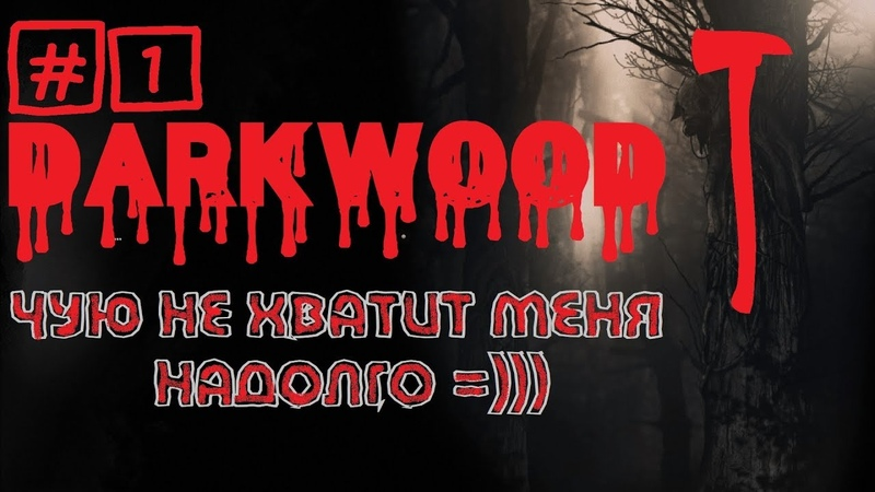 Darkwood 🌲🌲🌲 1 Почему бы просто не сжечь весь этот лес =