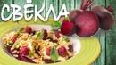 Салат из свеклы Простой ресторанный рецепт Запрещенка