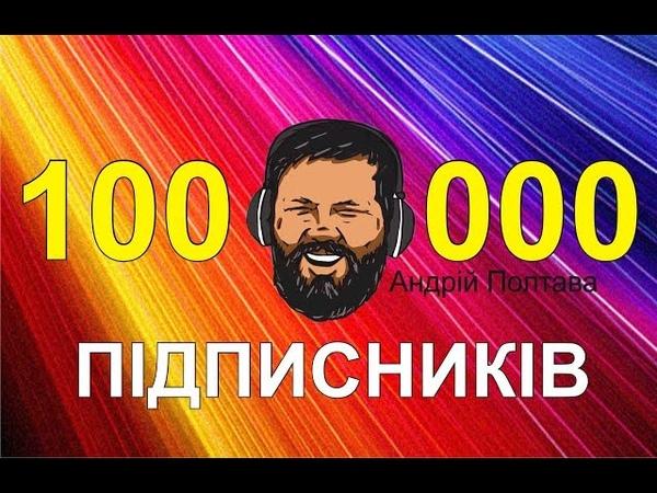 100 000 підписників! Андрій Полтава ВАТА ШОУ
