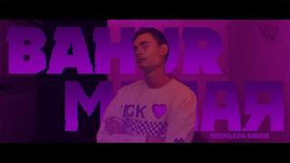  Премьера клипа  BAHUR - МАЛАЯ ( материал из альбома ILS )