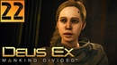 Deus Ex Mankind Divided Прохождение Часть 22 Настоящий Deus Ex Призрак Жнец