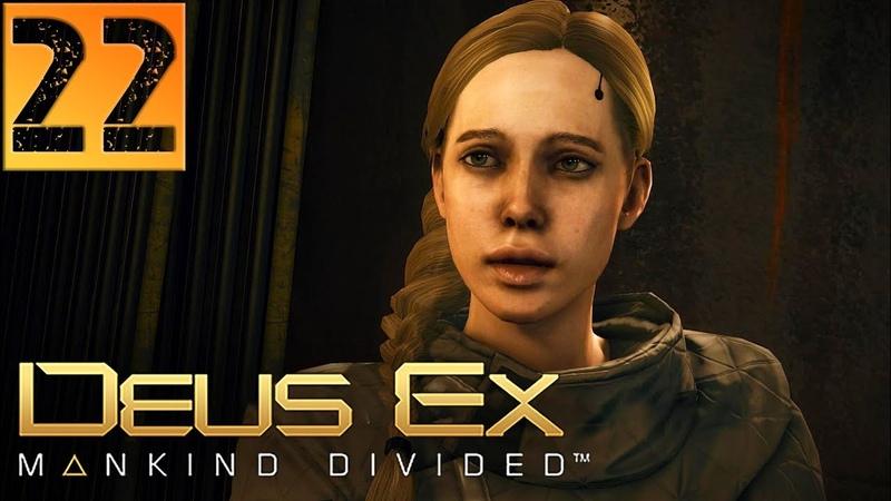 Deus Ex Mankind Divided Прохождение Часть 22 (Настоящий Deus Ex, Призрак) Жнец