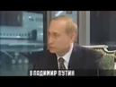 Путин В В Все наши беды в нас самих