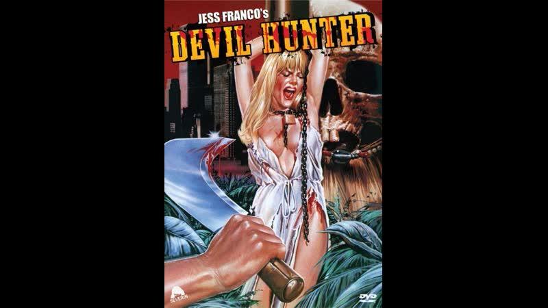CANIBAL DEVIL HUNTER (1980) ESP CAST