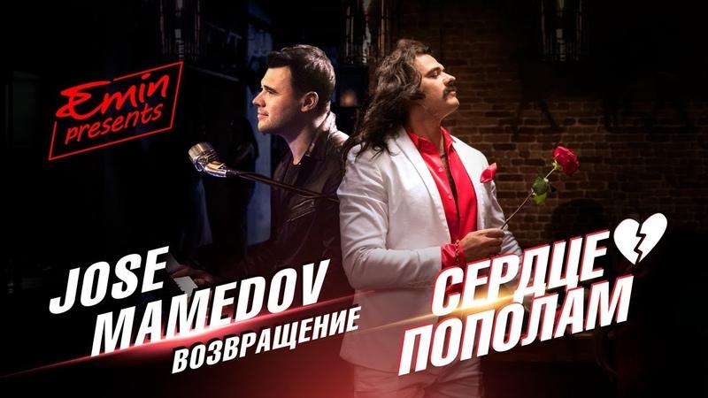 EMIN Сердце пополам ft Jose Mamedov
