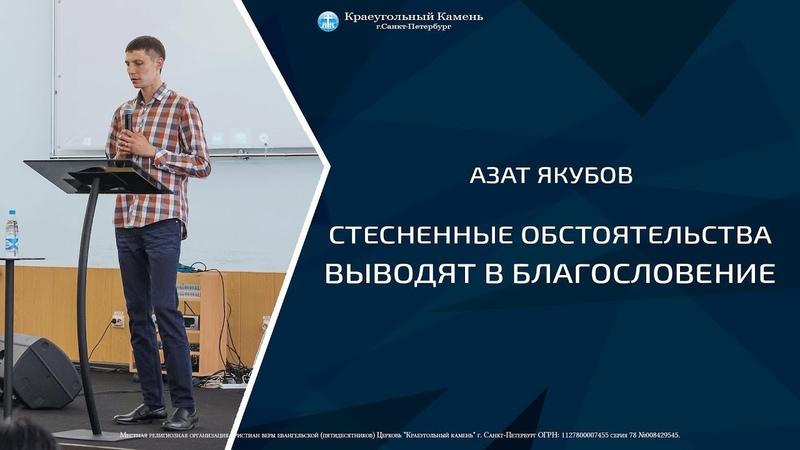 Азат Якубов - Стесненные обстоятельства выводят в благословение