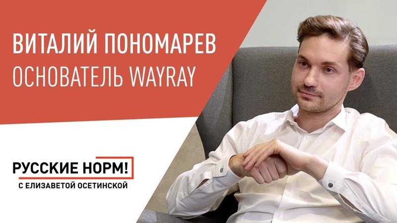 Виталий Пономарев о том, как избавить мир от аварий, Навальном и контракте с Porsche