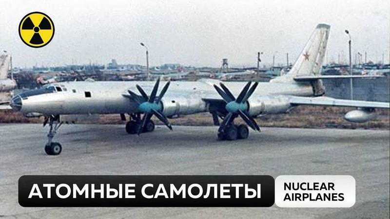 Самолеты на ядерном двигателе Фантастика
