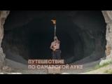 Квест-тур в Ширяево