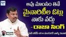 మైనారిటీ ల ఓట్లు నాకు వద్దు BJP Raja Singh Declares He Doesn't Want Minority's Vote Goshamahal MLA