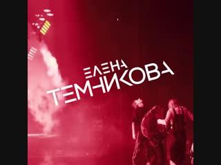 8 марта Елена Темникова в Ростове-на-Дону с новым альбомом!