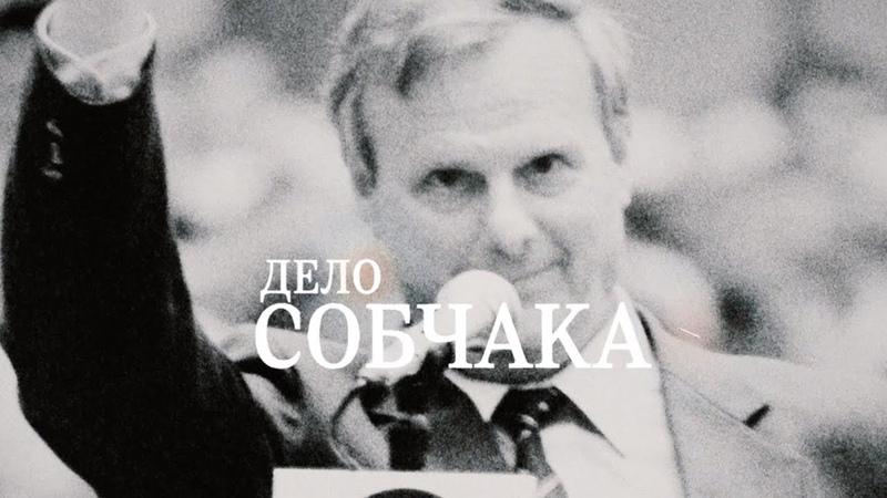 Документальный фильм «Дело Собчака» / Официальный трейлер » Freewka.com - Смотреть онлайн в хорощем качестве