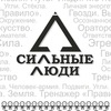 Тренинг ЦЕНТР СИЛЬНЫЕ ЛЮДИ Новосибирск