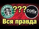 КГБ РАССКАЗАЛ ВСЮ ПРАВДУ О Starbucks и Cofix (Обзор) Кофейный Городской Блог