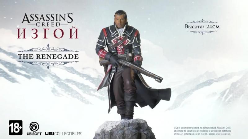Фигурка Шэя Патрика Кормака из игры Assassin's Creed Изгой