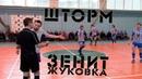 25 11 2018 Зенит Жуковка Шторм 6 2 Обзор матча