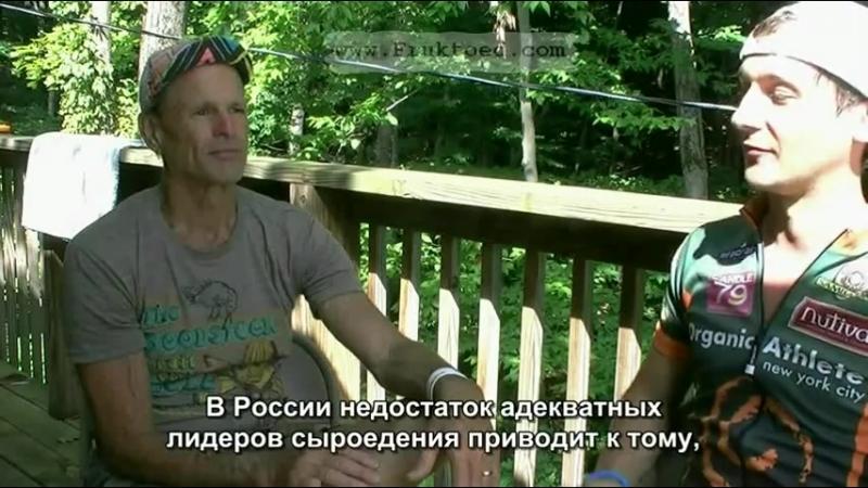 Доктор Дуглас Грэм о сыроедении в России интервью