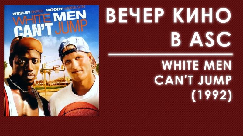 Вечер кино в ASC   White Men Cant Jump