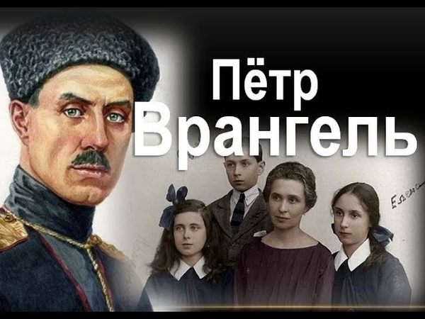 Пётр Врангель:«Боже,спаси армию и Россию!