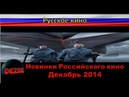 Новинки русского кино Что посмотреть Лучшие фильмы декабря 2014
