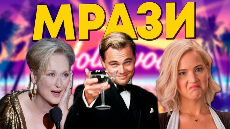 Мысли ВЛ: Почему звезды Голливуда - лицемерные мрази!?