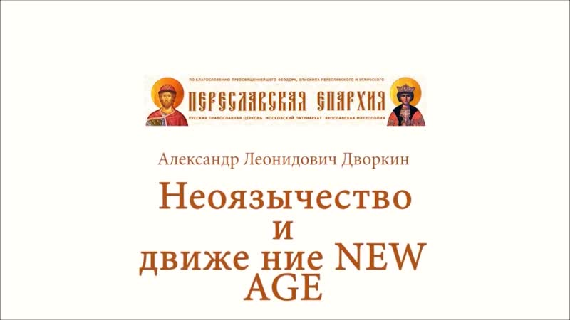 Переславль-залесский. Лекция о неоязычестве (читает А. Л. Дворкин)
