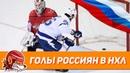 ТОП-10 голов РОССИЯН в НХЛ сезона 2017-18
