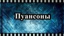 Плоская Шлифовка / Пуансоны