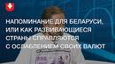 Экономика на пальцах — о кадровых решениях Лукашенко после Орши и борьбе с сильным долларом