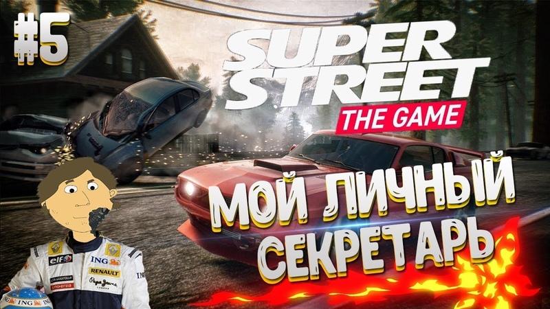 Super Street The Game №5 МОЙ ЛИЧНЫЙ СЕКРЕТАРЬ