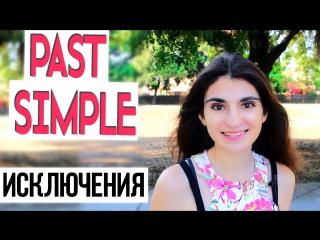 PAST SIMPLE (ИСКЛЮЧЕНИЯ)