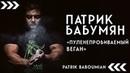 Патрик Бабумян Пуленепробиваемый веган